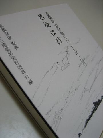 20090110_2